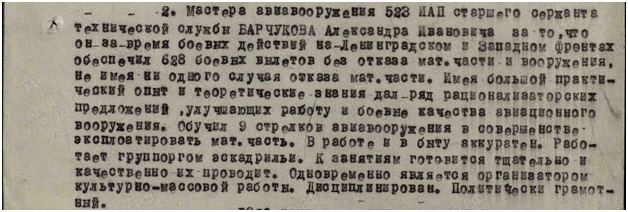 Медаль «За боевые заслуги» Александра Ивановича Барчукова